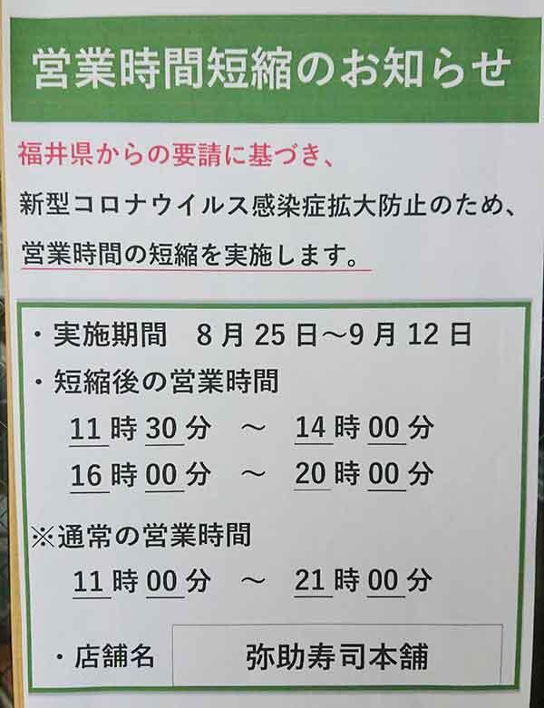 営業時間短縮のお知らせ 福井県からの要請に基づき、新型コロナウイルス感染症拡大防止のため、営業時間の短縮を実施します。実施期間 8月25日〜9月12日 短縮後の営業時間 11時30分〜14時 16時〜20時 弥助寿司本舗